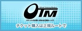OTM チケット購入は正規ルートで