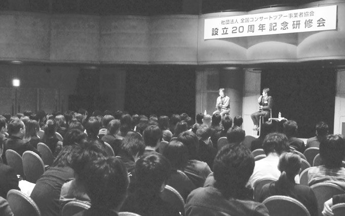ACPC 20周年記念事業