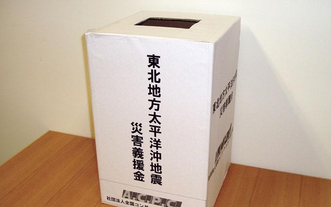 東日本大震災 復興への支援活動